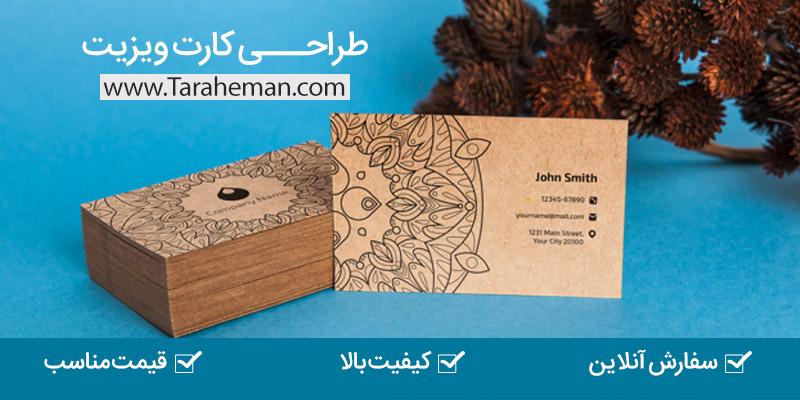 طراحی کارت ویزیت آنلاین فارسی