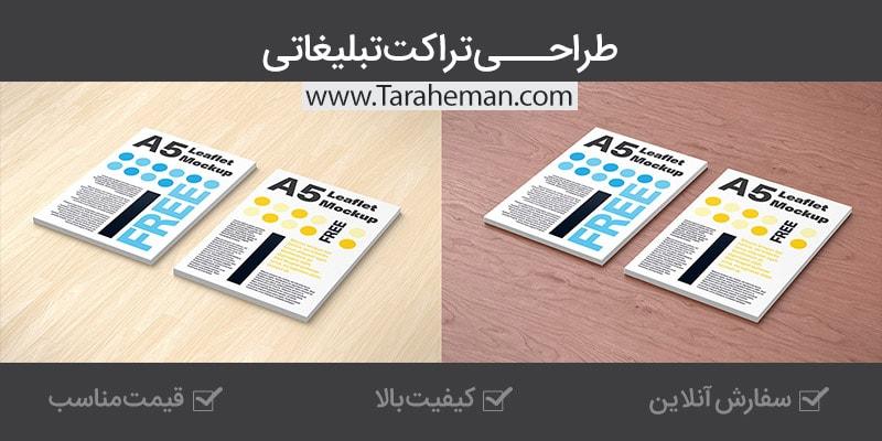 طراحی تراکت تبلیغاتی