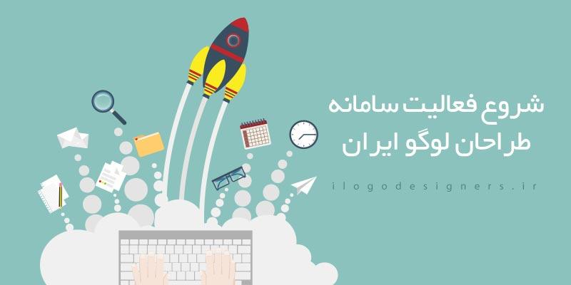 سامانه طراحی لوگو ایرانیان